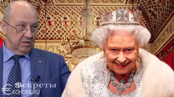 Андрей Фурсов - Вы Не Представляете Мощь Англии!