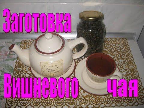 Чай из листочков вишни. Рецепт заготовки чая из листочков вишни - YouTube