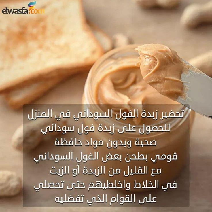 زبدة الفول السوداني في البيت احلى Instagood Photooftheday Beautiful Happy Cute Followme Follow Life Beauty Food Health Food Peanut Butter