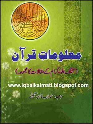 Maloomat e Quran Urdu Book by Najeeb Qasmi is available to read online and download http://ift.tt/2inpAQ2