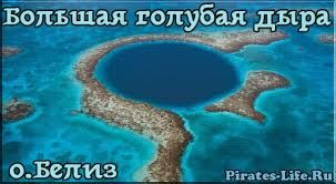 Image result for белиз