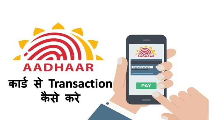 Aadhaar Enabled Payment System क्या है | आधार कार्ड से Transaction कैसे करे:http://www.techyukti.com/2016/12/aadhaar-enabled-payment-system-app.html