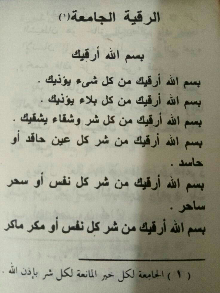 Pin By Sam Tahnoon On Adeia Quran Quotes Love Islam Facts Islamic Phrases
