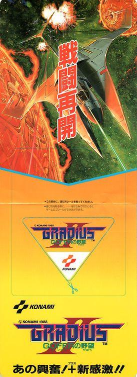 Gradius II: Gofer no Yabou (Gradius II: Gofer's Ambition) (Konami)