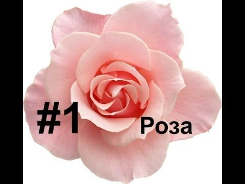 Роза из фоамирана Флористика Ошибки ручной работы МыловароФФ - YouTube
