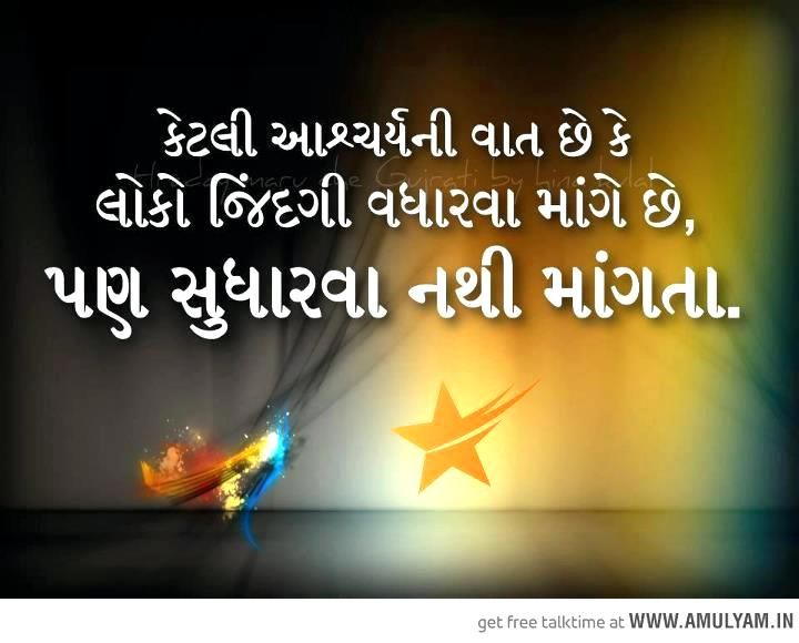 gujarati quote places to visit pinterest quotes
