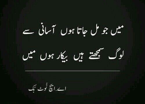 Imágenes De Urdu Sad Quotes About Life