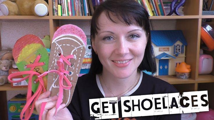 DIY: Как научить ребенка завязывать шнурки быстро и просто Игрушки шнуровки