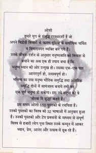 Sambhog Se Samadhi Ki Aur Book