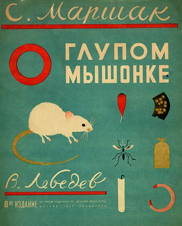 Samuil Marshak, A Tale of the Silly Little Mouse, cover design by Vladimir Lebedev, 1934