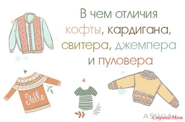 Отличия кофты, кардигана, свитера, джемпера и пуловера