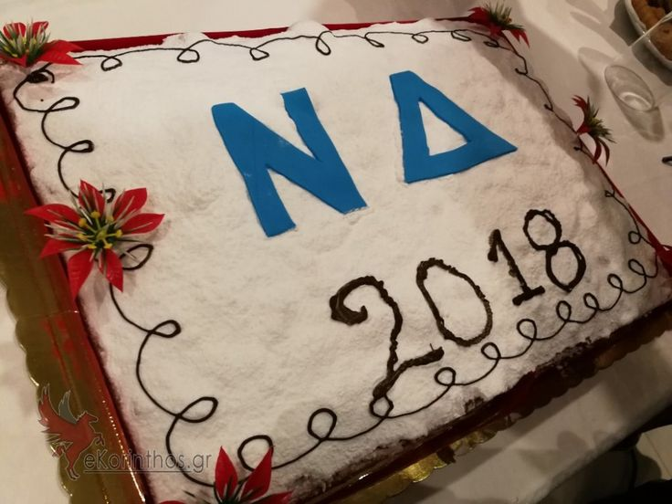 Δείτε ολόκληρη την εκδήλωση της κοπής πίτας στη ΔΗΜΤΟ Ξυλοκάστρου - https://wp.me/p9ykN6-RqN