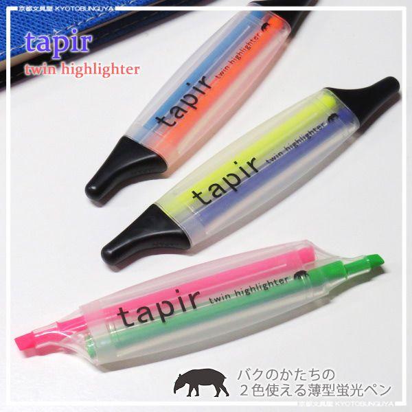 【楽天市場】tapir〈テイパー〉ツインハイライター1本で2色使える蛍光ペン薄くて持ちやすい形状がオススメ:京都文具屋