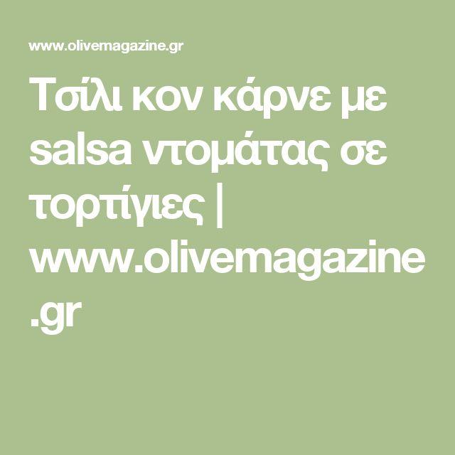 Τσίλι κον κάρνε με salsa ντομάτας σε τορτίγιες | www.olivemagazine.gr