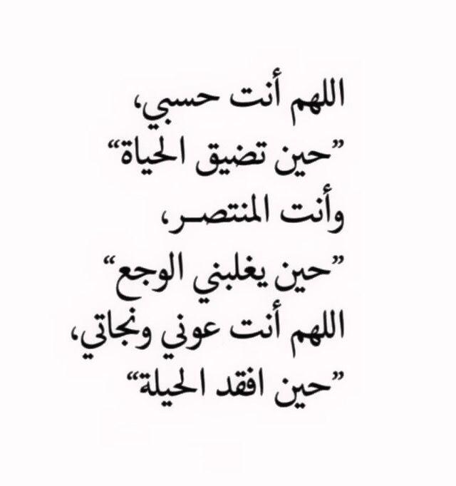 Pin By نشر الخير On أدعيه In 2021 Holy Quran Hadith Quran