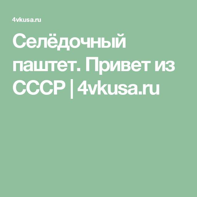 Селёдочный паштет. Привет из СССР   4vkusa.ru
