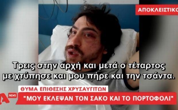 Η μαρτυρία του φοιτητή που ξυλοκοπήθηκε, μέσα από το νοσοκομείο