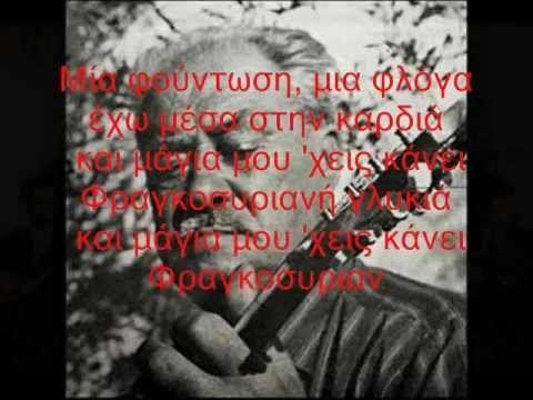 ΦΡΑΓΚΟΣΥΡΙΑΝΗ - ΜΑΡΚΟς ΒΑΜΒΑΚΑΡΗς 1932