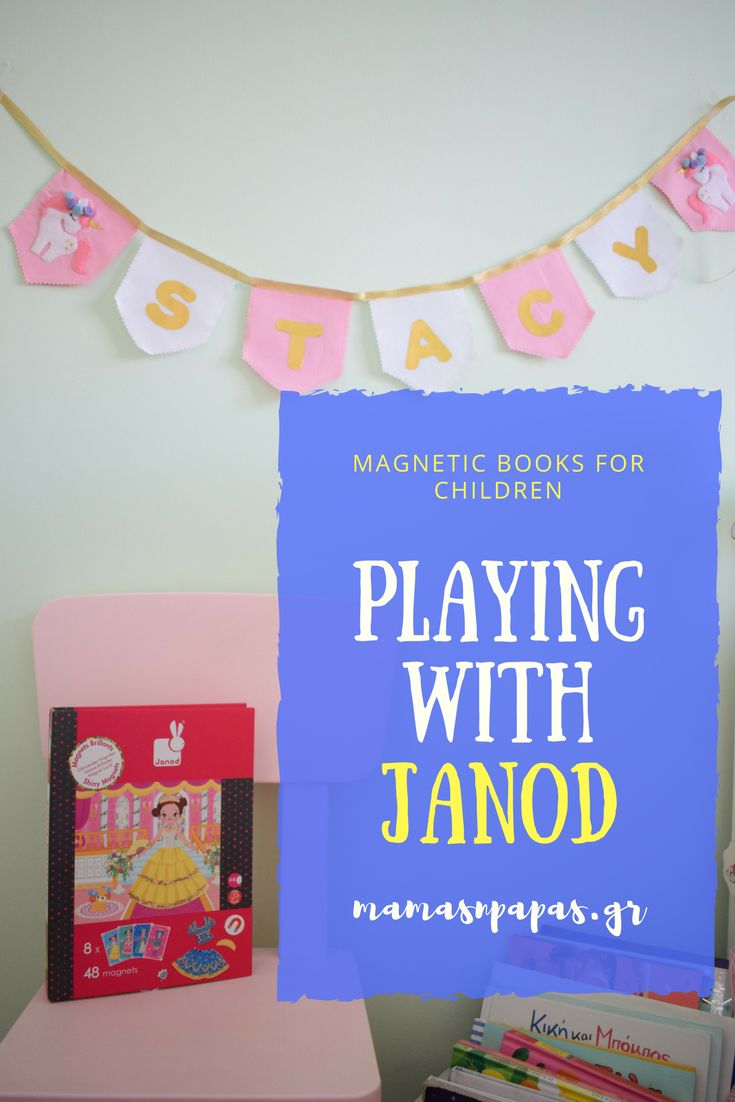 Magnetic books for kids from the company Janod! ΠΑΙΖΟΥΜΕ ΜΕ ΤΑ ΜΑΓΝΗΤΙΚΑ ΒΙΒΛΙΑ JANOD, τα νέα μαγνητικά βιβλία που κυκλοφορούν από τις Εκδόσεις Ψυχογιός!