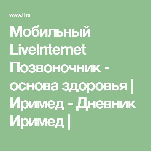 Мобильный LiveInternet Позвоночник - основа здоровья   Иримед - Дневник Иримед  