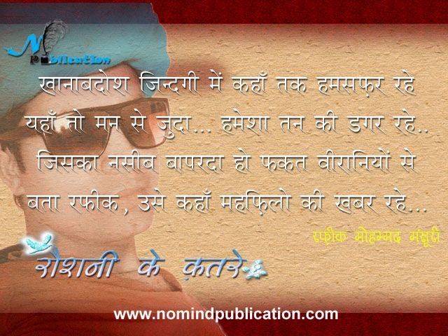 Rafique Mansuri/Indian Poet