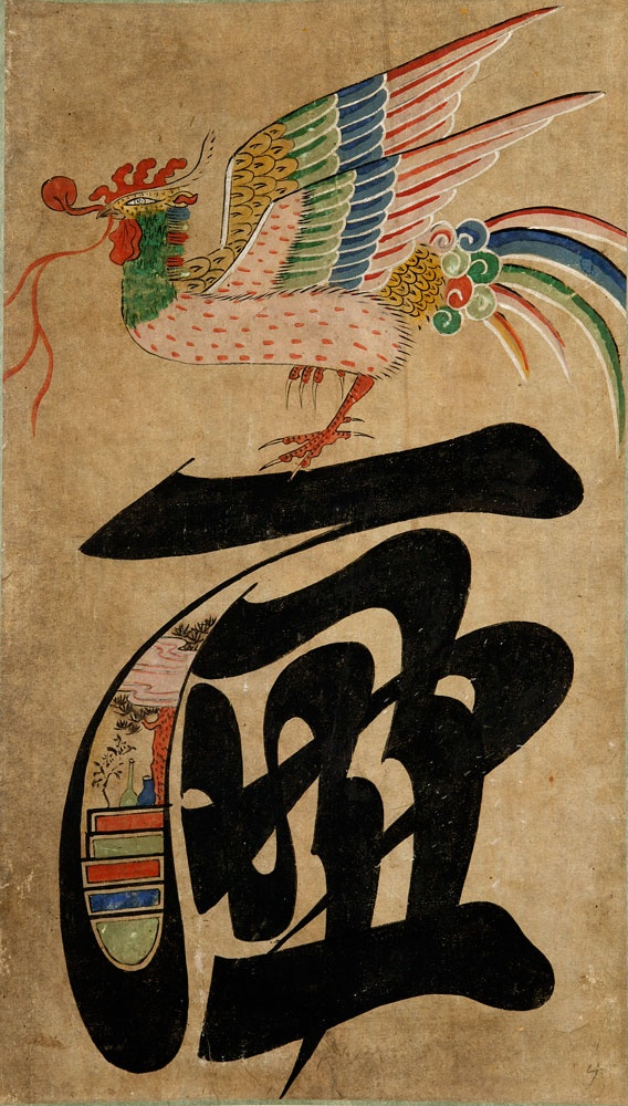 1800s Korean Hanging Scroll - eight  Confucian virtues. e.g. Honor. The phoenix represents the upright character of an amateur confucian scholar.   Joseon Dynasty (1392-1910) Museum für Ostasiatische Kunst,  Köln.