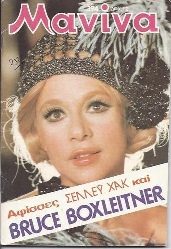 ALIKI VOUGIOUKLAKI - SHELLEY HACK - GREEK - MANINA Magazine - 1980 - No.394 | eBay