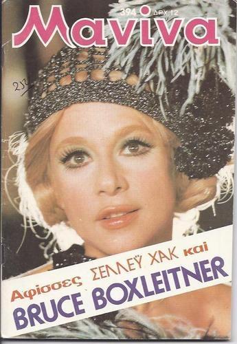 ALIKI VOUGIOUKLAKI - SHELLEY HACK - GREEK - MANINA Magazine - 1980 - No.394 | eBay