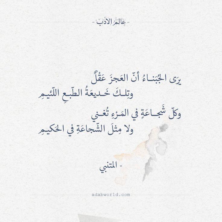 شعر المتنبي يرى الجبناء أن العجز عقل عالم الأدب Weird Words Words Quotes Beautiful Arabic Words