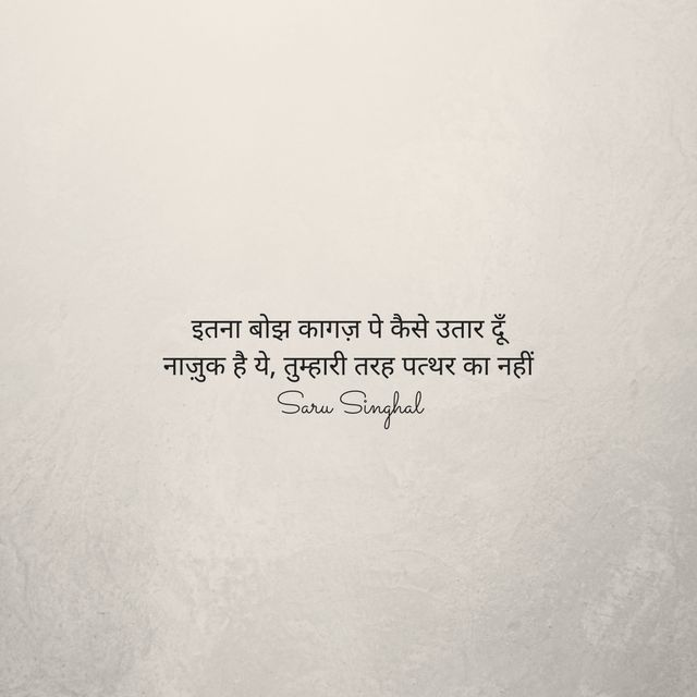 Sometimes, there is so much agony that we can't put it on paper. On #WorldPoetryDay, I thought of posting something in Hindi. This is for all of you who love this art form. #sarusinghal