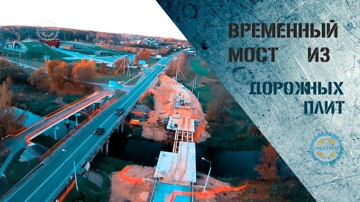 Временный мост из дорожных плит. Строительство моста под расширение дороги.