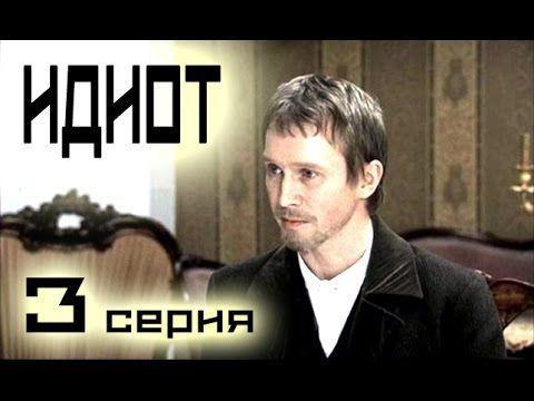 Идиот 3 серия - сериал в хорошем качестве HD (фильм с Мироновым 2003) - ...
