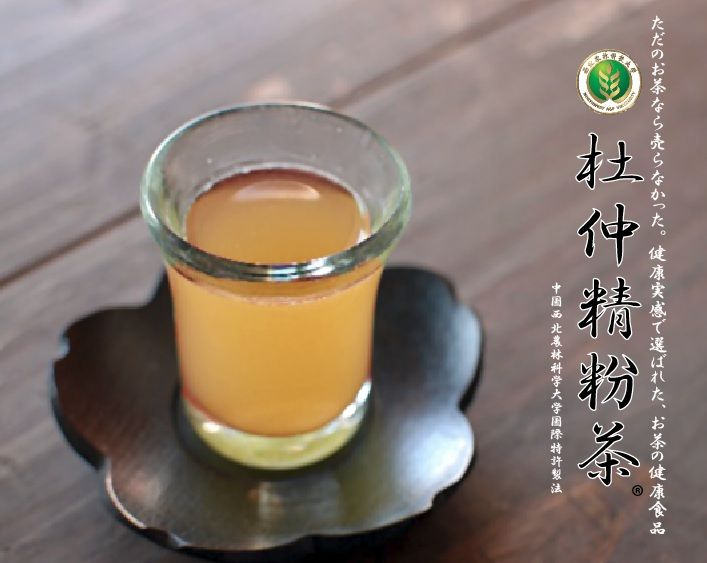 杜仲精粉茶 健康を維持するために毎日1杯