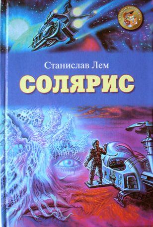 Станислав Лем «Солярис» . Иллюстратор Ликучёв Андрей Александрович.