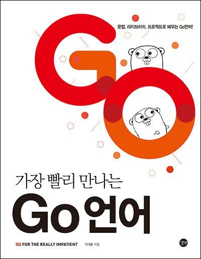 가장 빨리 만나는 Go 언어 출간 및 원고 공개