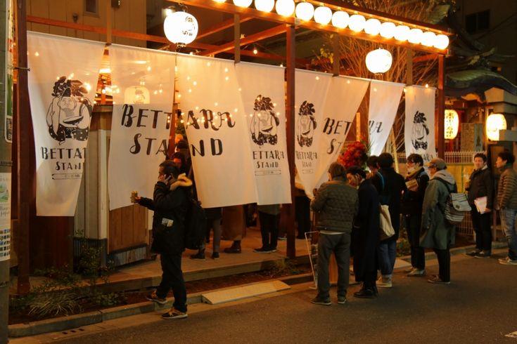 新年会はここで決まり! 提灯が灯る半野外のイベント・キッチンスペース「BETTARA STAND 日本橋」 | TOKYO DAY OUT