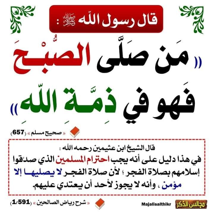 Pin By درب الإستقآمـ ـہ On بالعربية Arabic Calligraphy Arabic Calligraphy