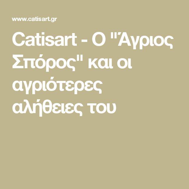 "Catisart - Ο ""Άγριος Σπόρος"" και οι αγριότερες αλήθειες του"