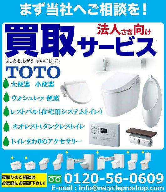 ネオレスト、GG、GG-800、レストパル、ピュアレストEX、アプリコット、S2・S1シリーズ、SB、携帯ウォシュレット、手洗い器 レストルームドレッサーシステムシリーズ、手洗い器 レストルームドレッサーセレクトシリーズ、紙巻器・タオルリング・その他、totoトイレ未使用品買取りしております。