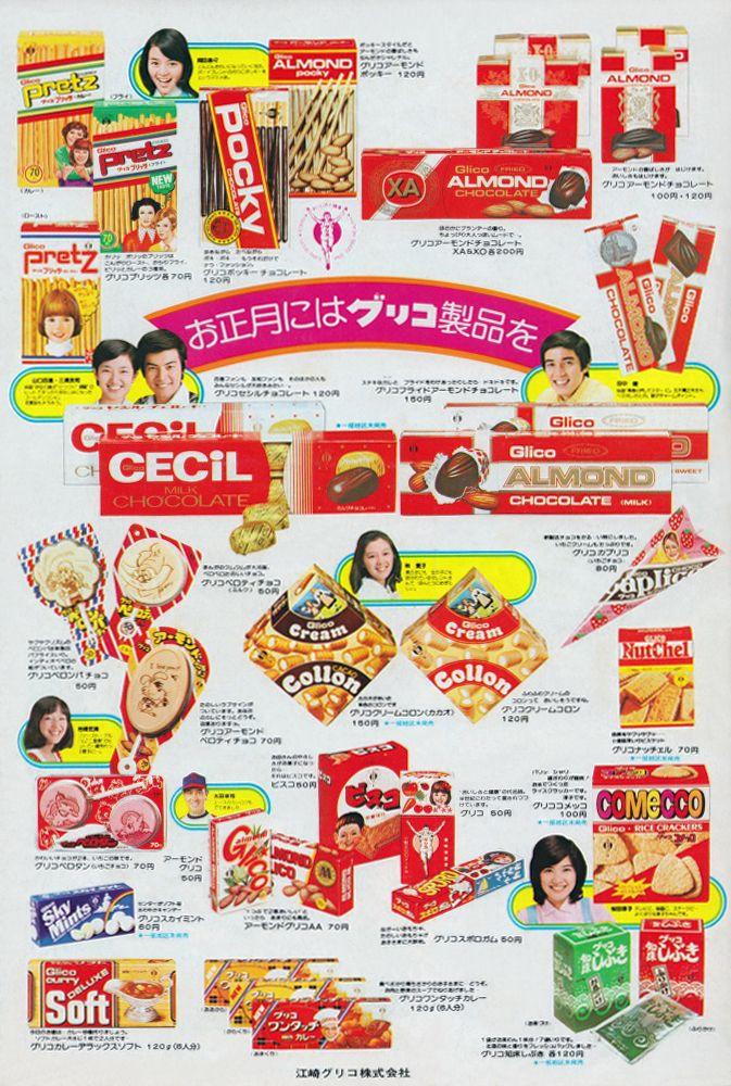 昔のグリコ製品ラインナップ vintage Glico products lineup