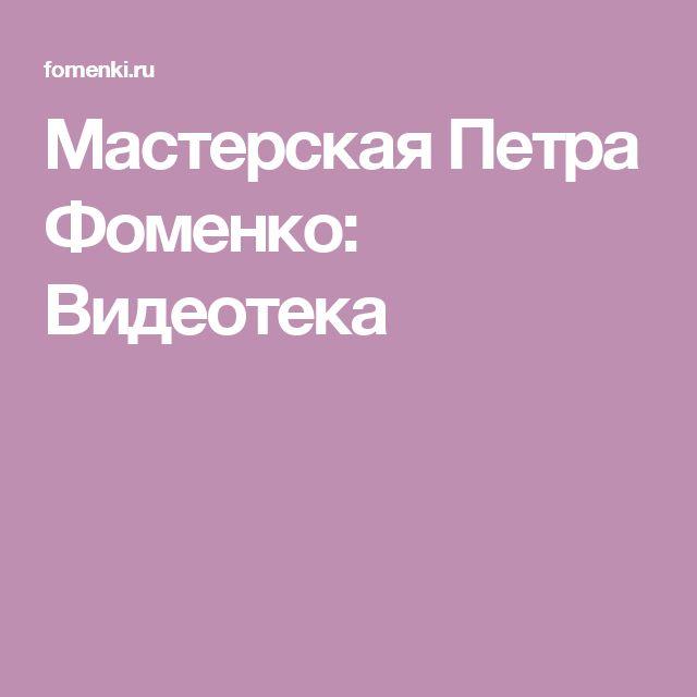 Мастерская Петра Фоменко: Видеотека