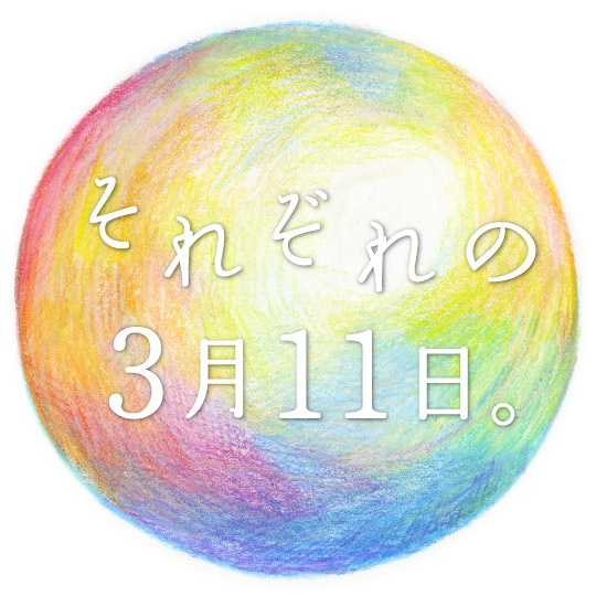 March 11 for each and everyone -- What will you be doing on March 11, the first anniversary of the earthquake and Tsunami in Northern Japan?