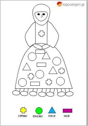 Ζωγραφίζω σχήματα στην κυρά Σαρακοστή