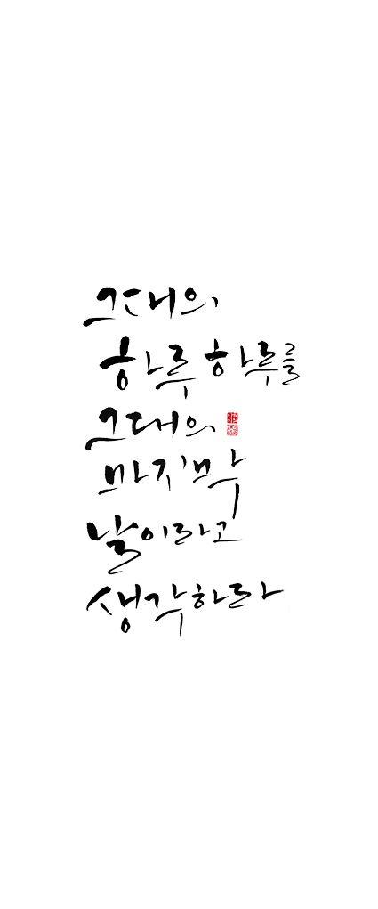 calligraphy_그대의 하루하루를 그대의 마지막 날이라고 생각하라.   호라티우스