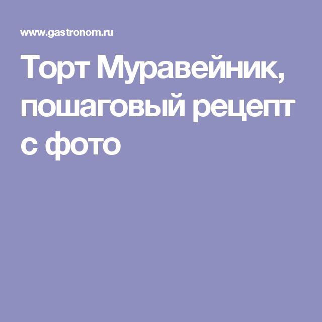 Торт Муравейник, пошаговый рецепт с фото