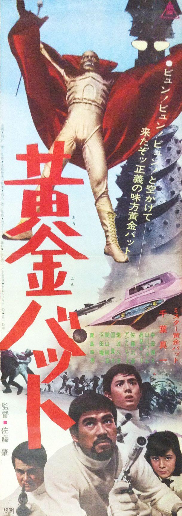 黄金バット 1966年 東映 千葉真一