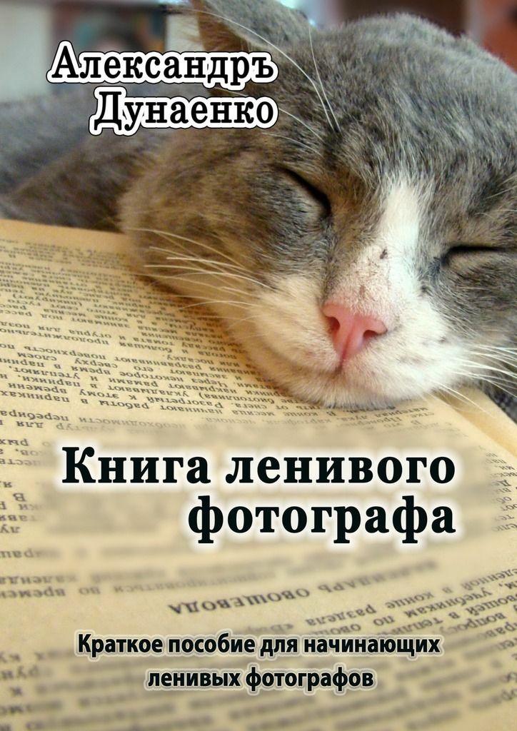 Книга ленивого фотографа #детскиекниги, #любовныйроман, #юмор, #компьютеры, #приключения