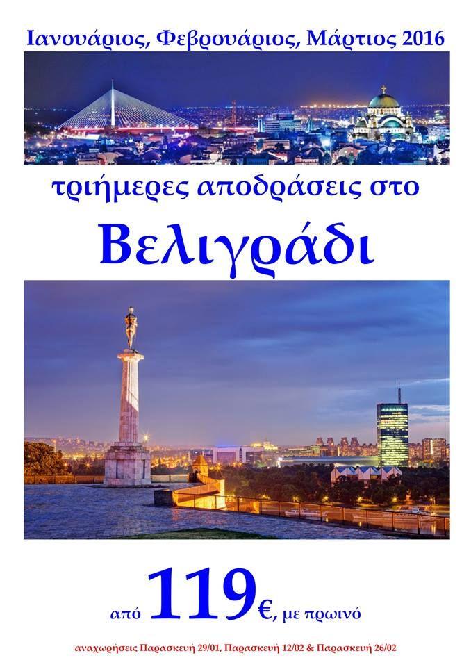 Βελιγράδι