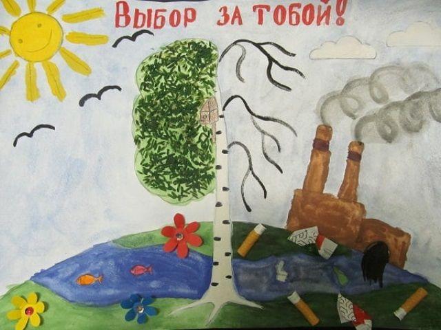 Берегите воздух картинки как нарисовать