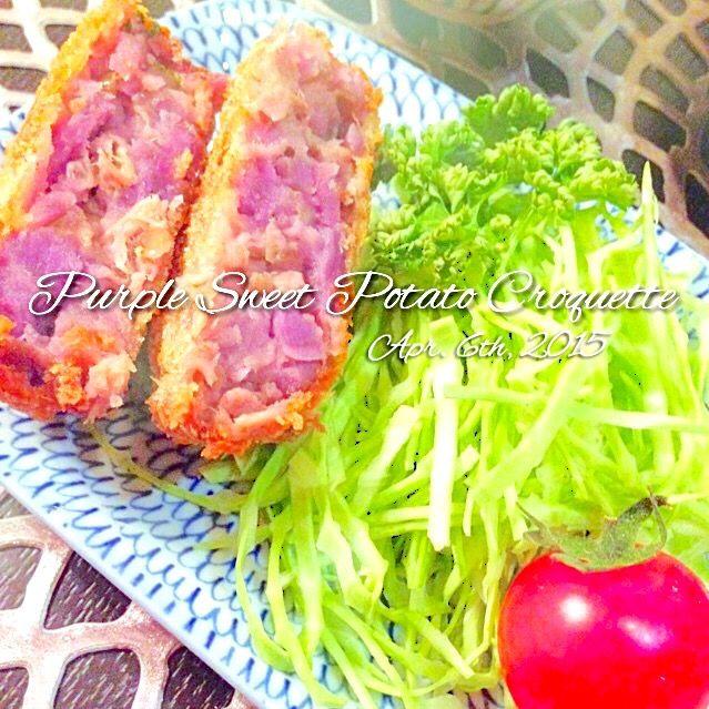 onimamaさん、連続…しかも夜分のつくフォト失礼します 合挽きと玉ねぎをすき焼きのタレで炒めたものを昨日のポテサラに混ぜ、生クリームも追加してコロッケにリメイク。今晩も美味しく頂きました。ご馳走様でした〜♡ - 49件のもぐもぐ - ONI*MAMA*さんの料理 紫芋ポテトサラダをコロッケにリメイク✨ by akkomama
